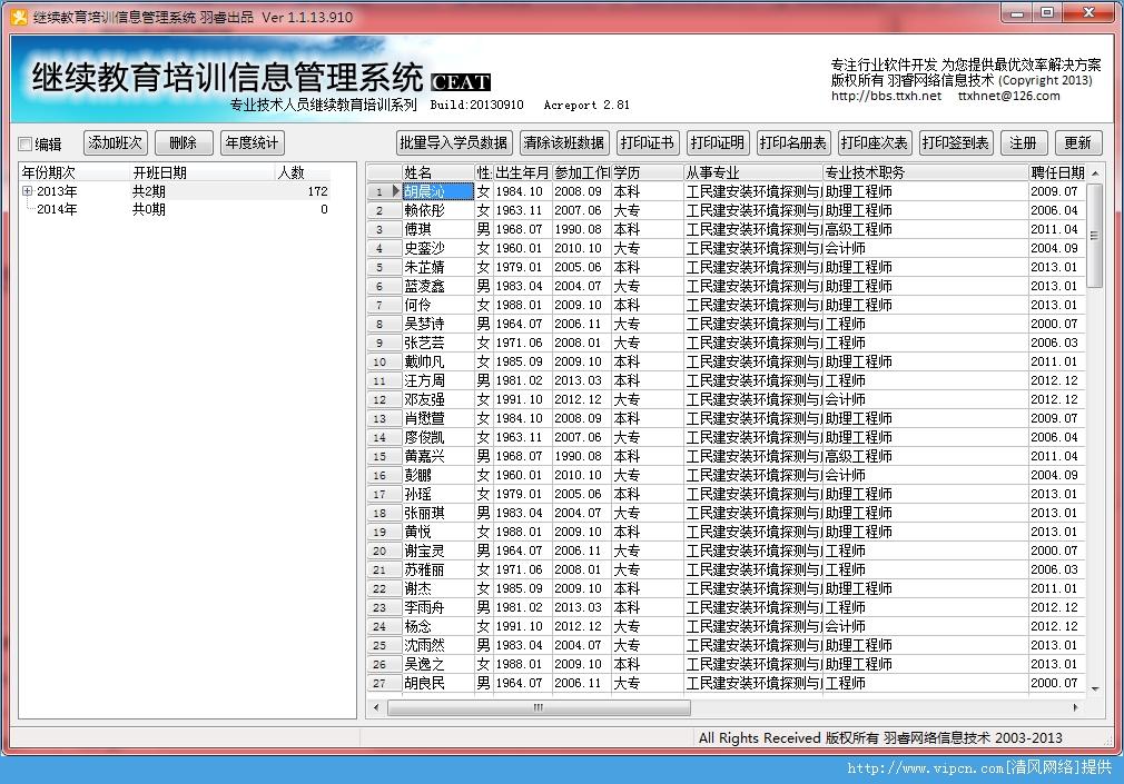 羽睿继续教育培训信息管理系统官方版图1:软件主界面