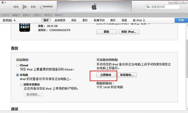 苹果iOS7.1 BETA2降级1刷回IOS7.0.4教程[多图]
