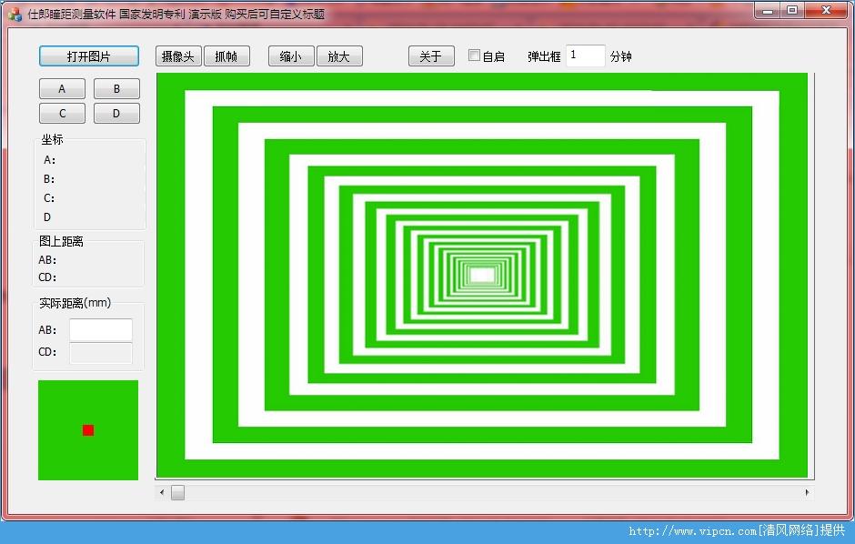 仕郎瞳距测量软件官方版 v1.0 绿色版