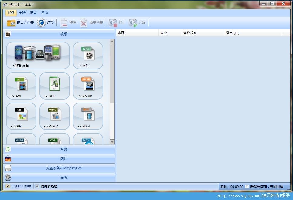 格式工厂(Format Factory Portable) 官方便携版 V3.3.3 绿色版