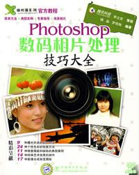 《Photoshop数码相片处理技巧大全》高清扫描 PDF版