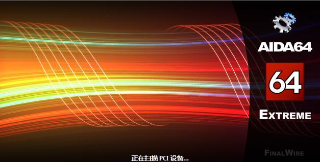 专业软硬件检测及监控(AIDA64 Extreme Edition)官方中文版 v4.70.3200 绿色版