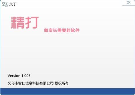 精打快递单打印软件官方版 v1.14.09.2988