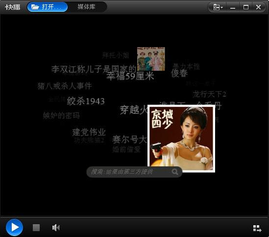QvodPlayer快播播放器 V5.1.90 官方安装版
