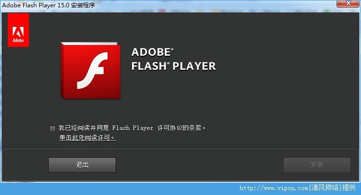 Adobe Flash Player官方内测版 V15.0.0.199 安装版