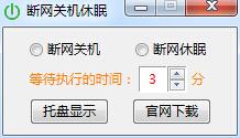 断网关机休眠工具(断网自动关机软件)官方版 V1.1 绿色版