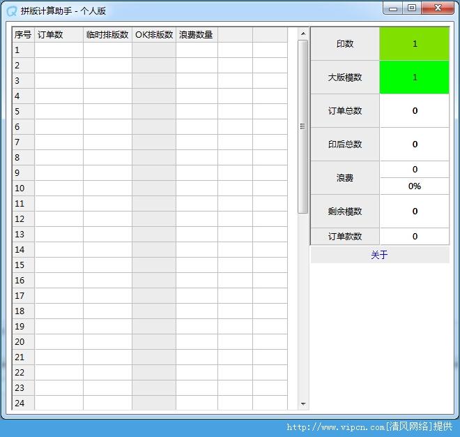 拼版计算助手官方版 V1.0 绿色版