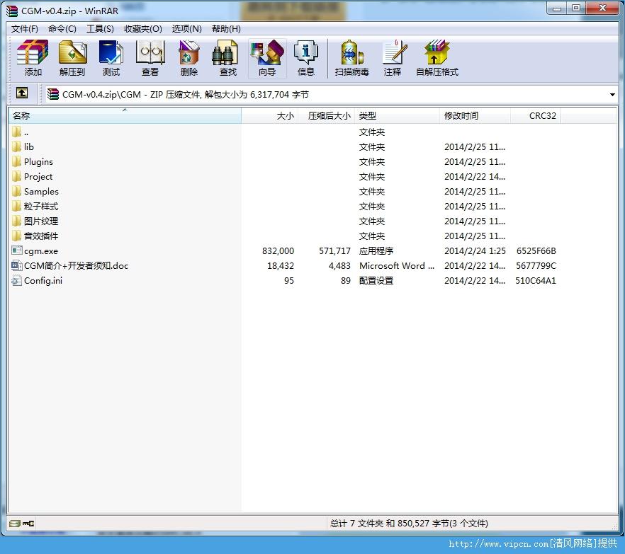 中文游戏大师(CGM)游戏制作软件绿色版图1: