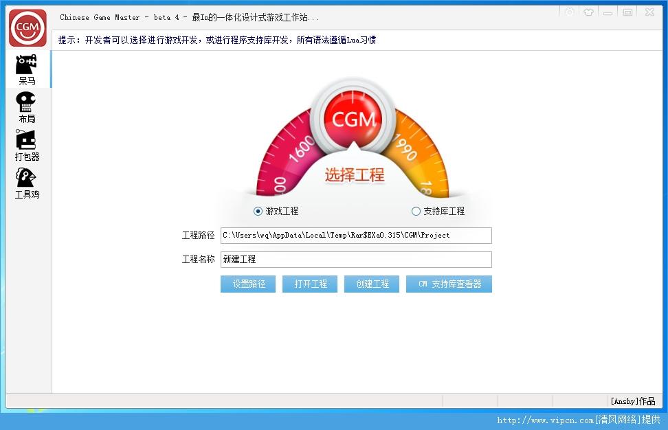中文游戏大师(CGM)游戏制作软件绿色版图2: