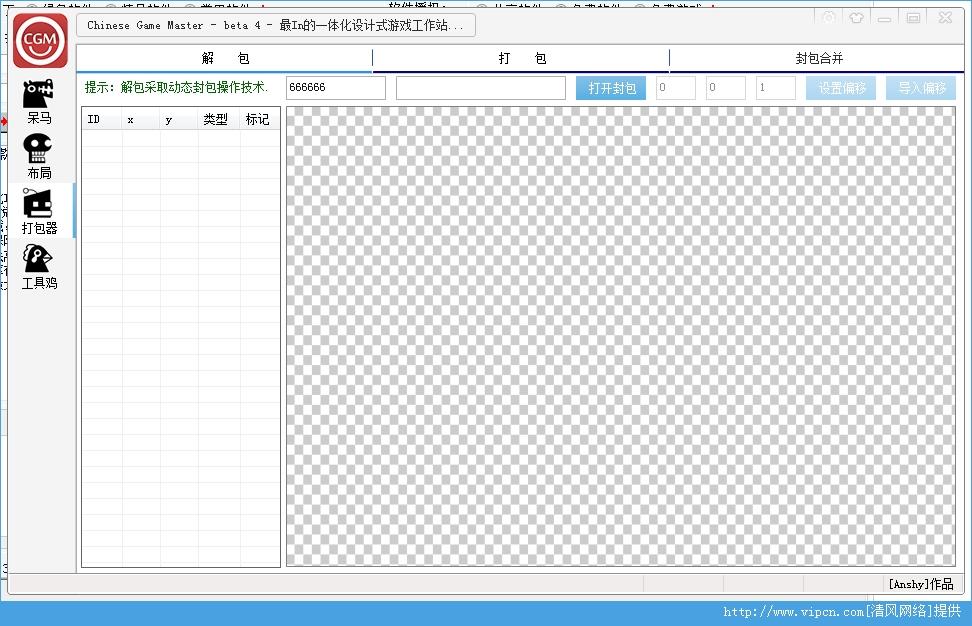 中文游戏大师(CGM)游戏制作软件绿色版图3: