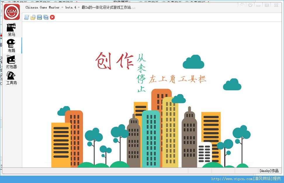 中文游戏大师(CGM)游戏制作软件绿色版图4: