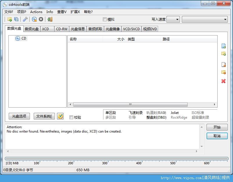 CDrtfe(开源刻录工具)官方  支持超刻支持rscsi设备 v1.5.2.0 多语言绿色版