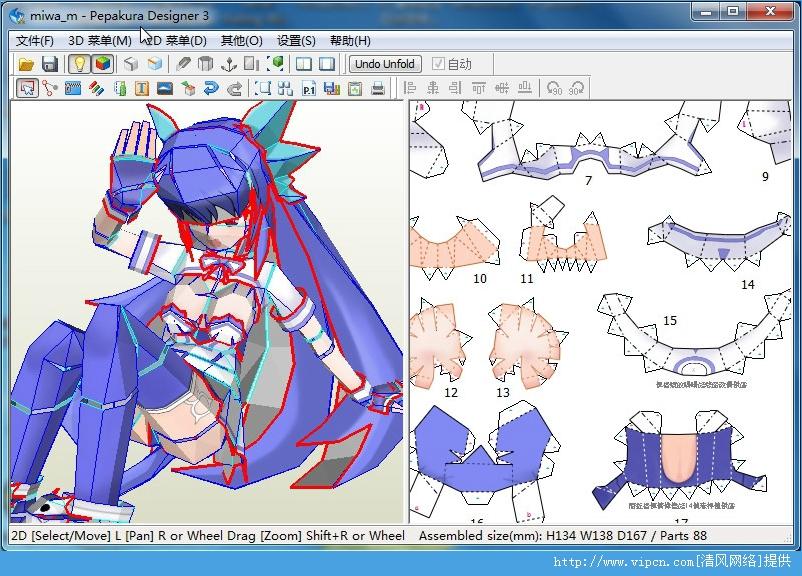 纸艺大师编辑器(Pepakura Designer) v3.1.3 绿色版