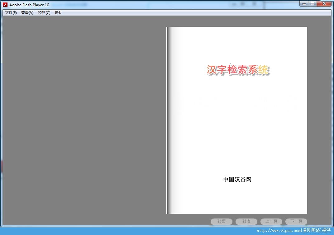 汉字检索系统官方版 V1.00 绿色版