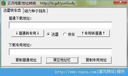 云流电影地址转换工具 v1.0 绿色版