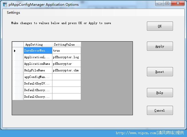 pfEncryptor 文件加密工具 官方版  V3.0 安装版