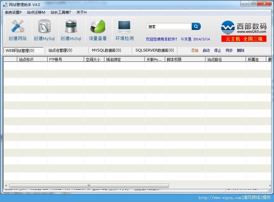 西部数码网站管理助手官方版 v4.0 绿色版
