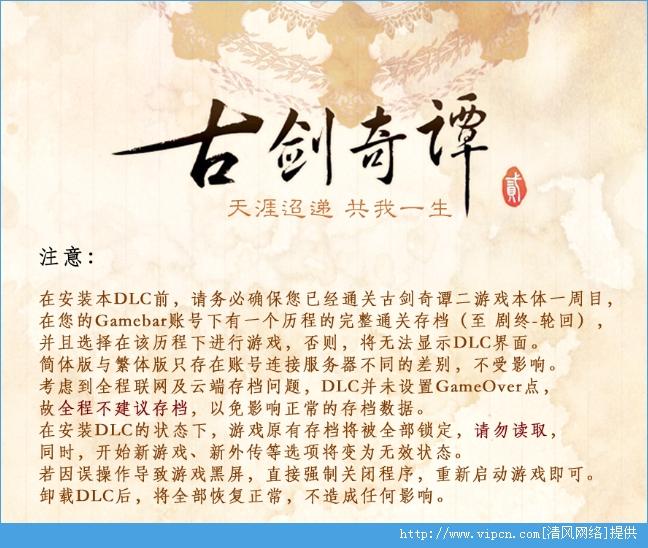 《古剑奇谭2》玩家自制同人DLC By:喵丝卷