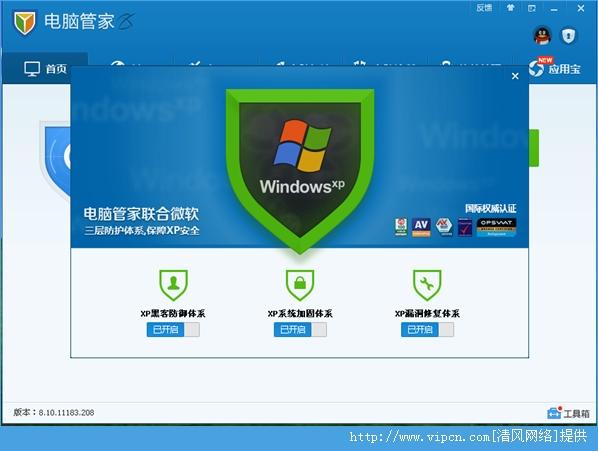 腾讯电脑管家最新官方正式版 v11.0.16765.217 安装版