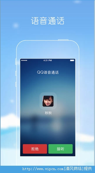 iPhoneQQ2014最新官方内侧版 v4.7.0.176 for iPhone/ipad