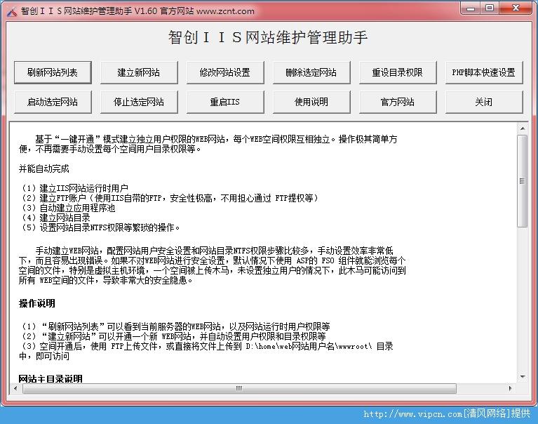 智创IIS网站维护管理助手官方版 V1.6 绿色版