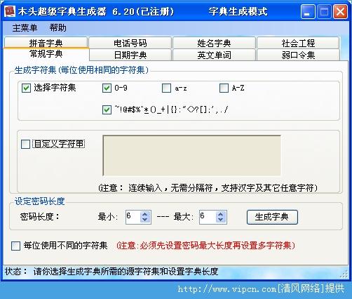 木头字典生成器官方版 V7.70 破解版