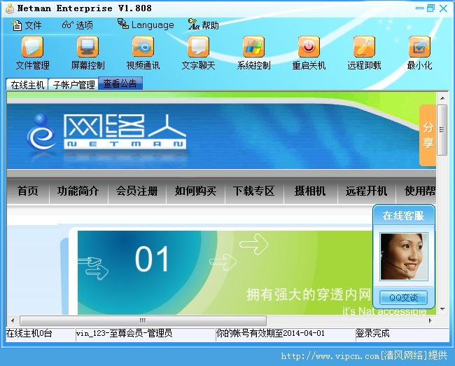 网络人远程控制软件官方旗舰版 V2.069 安装版