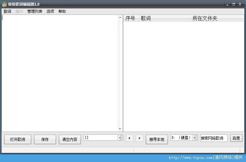 俊俊歌词编辑器官方版 v1.8 绿色版