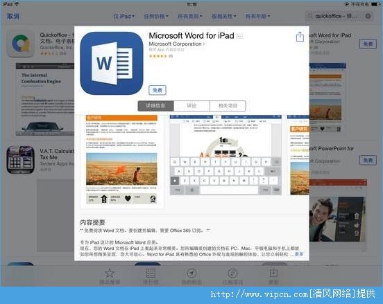 苹果iPad版Office表现如何?office ipad版和其他版本办公软件有什么区别?[多图]