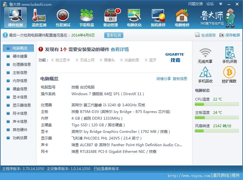 鲁大师 官方正式版 V3.76.14.1060  安装版