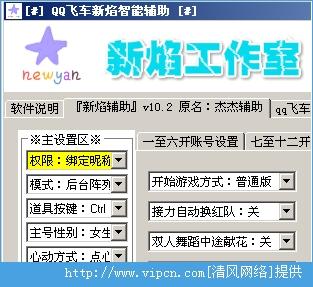 QQ飞车新焰智能辅助 10.2 绿色版
