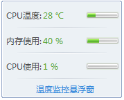 360cpu温度检测软件官方版 独立绿色版