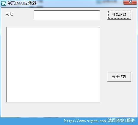 单页email获取器官方版 v1.0 绿色版