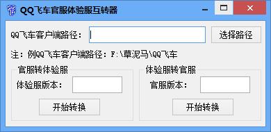 节操QQ飞车官服体验服互转器官方版 v1.0 绿色版