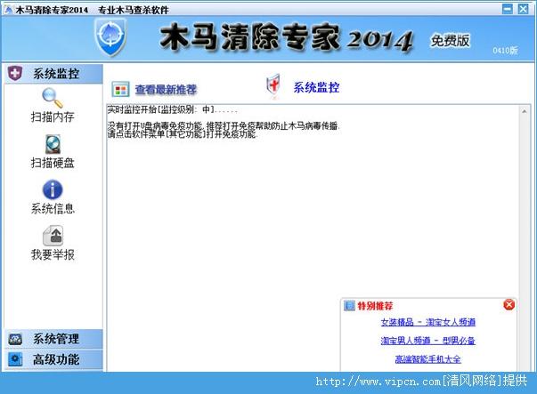 木马清除专家 免费版2014 v0410