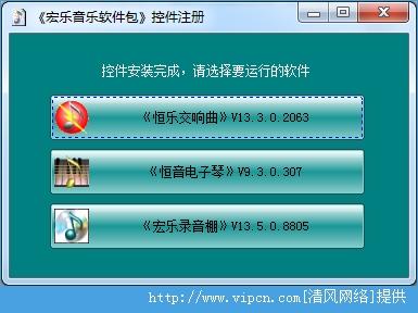 宏乐音乐软件包官方版 v2014.4.17 安装版