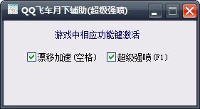 QQ飞车月下辅助 V0418绿色版