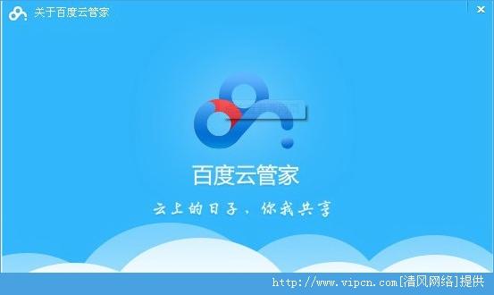 百度云管家官方正式电脑版 v5.2.5  安装版