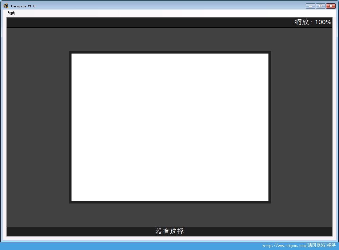 三维绘画透视工具(Carapace)  V1.0 绿色版