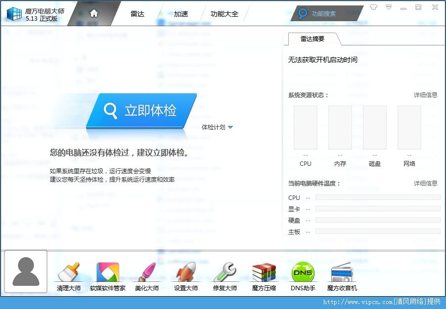魔方电脑大师官方版  V5.13去广告绿色版 by roustar31作品