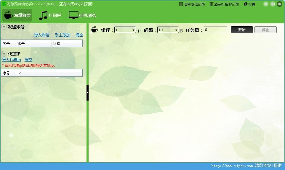 有缘网营销助手官方版 v2.2.5 绿色特别版