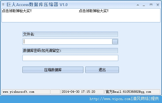 巨人Access数据库压缩工具官方版 v1.0 绿色版