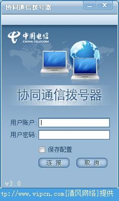 协同通信拨号器官方版 v3.0