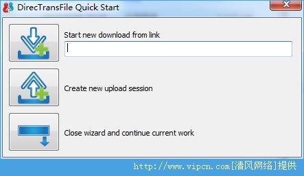 文件共享工具 DirecTransFile 官方版 V2.2绿色版