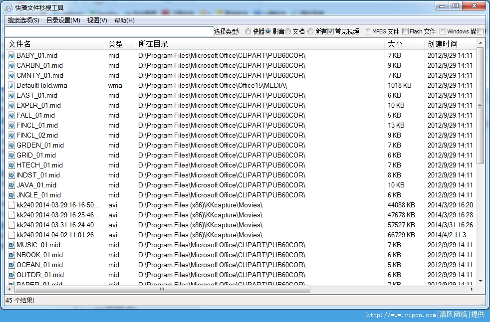 影音文件秒搜工具官方版 V1.2.0.3 绿色单文件版