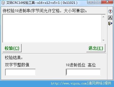 艾码CRC16校验工具官方版 v1.0绿色版