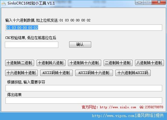 SinloCRC16校验小工具官方版 v1.1绿色版