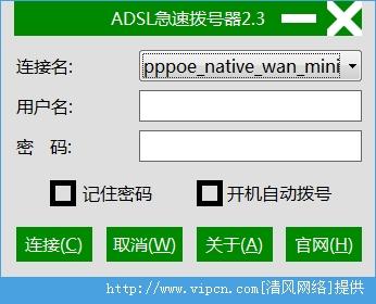 桔城ADSL极速拨号器官方版 V2.3 绿色版