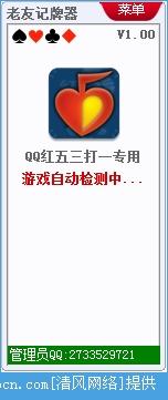 老友QQ红五三打一记牌器官方版 v1.0 安装版