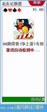 老友QQ跑得快记牌器官方版 v1.0 安装版